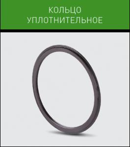 кольцо уплатнительное EASY PIPE